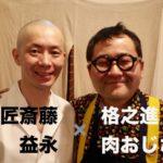 すし匠斎藤 益永さん × 格之進肉おじさんのシークレットイベントに参加した話